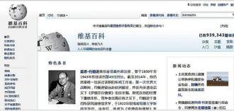Trung Quốc 'chơi mạnh' khi xuất bản bách khoa toàn thư