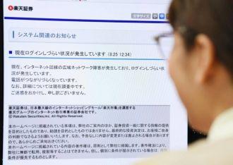 Nửa nước Nhật mất mạng Internet chỉ vì một sai lầm ngớ ngẩn của Google